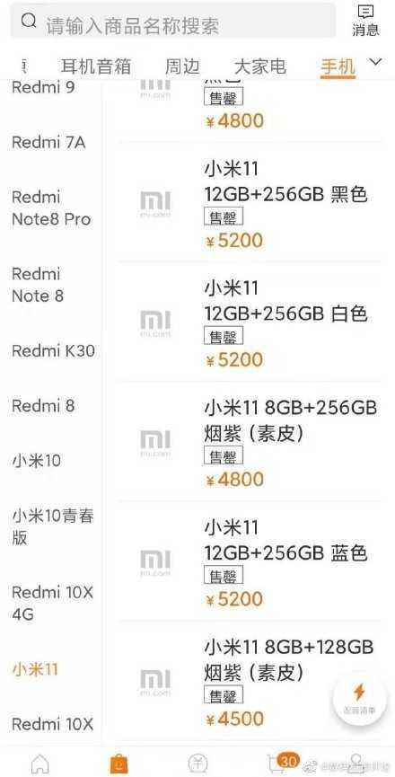 Filtrer les prix du Xiaomi Mi 11, et ce serait encore plus cher