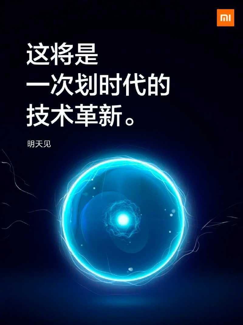 Xiaomi battra des records avec sa nouvelle charge sans fil de 67 W