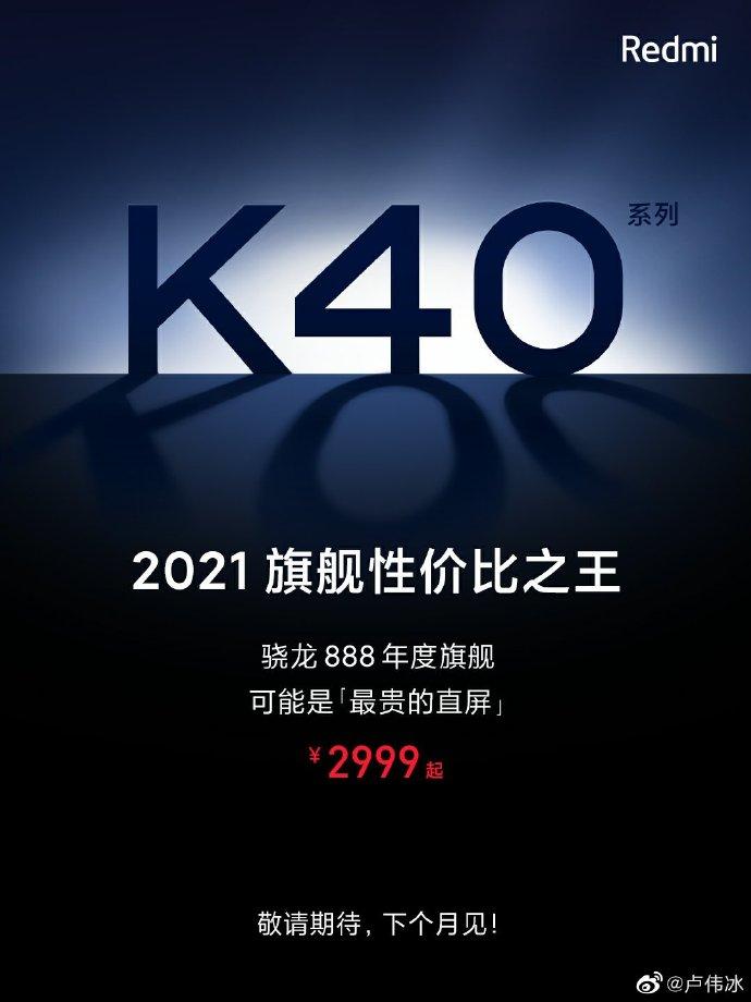 1612863907 731 Le Redmi K40 a deja une date de presentation