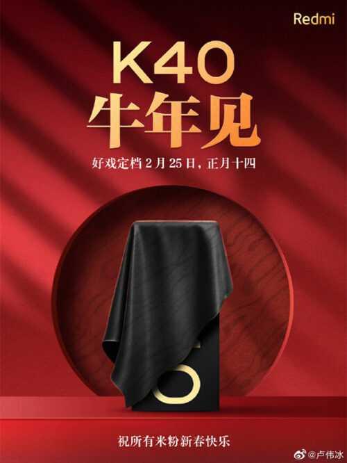 Le Redmi K40 a déjà une date de présentation
