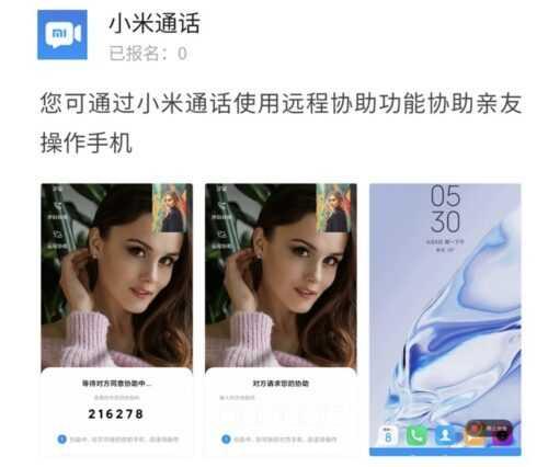 Assistance à distance Xiaomi