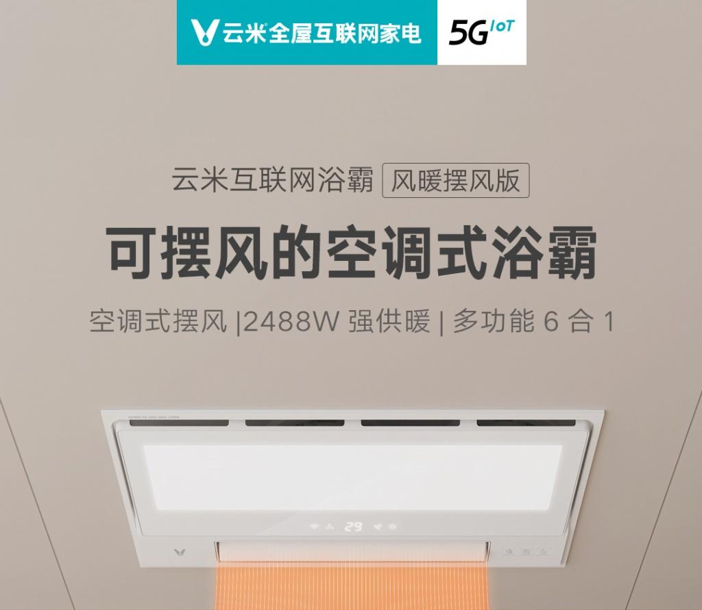 Lampe Xiaomi