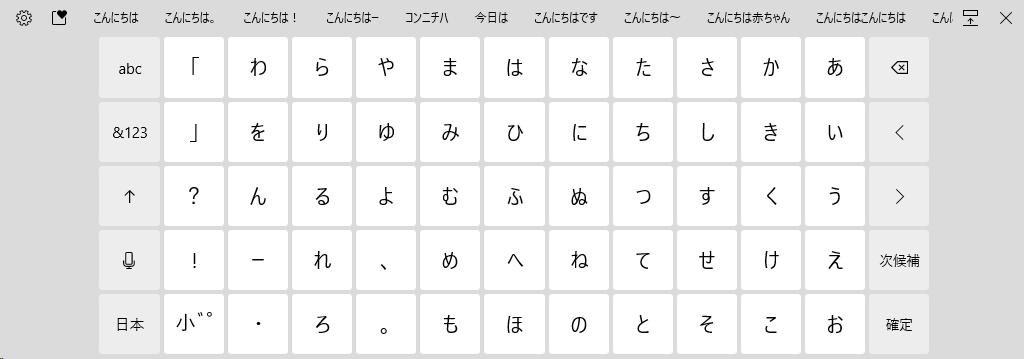 Nouveau clavier japonais dans Windows 10