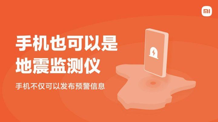 1622978285 520 Les smartphones Xiaomi surveilleront les tremblements de terre grace a