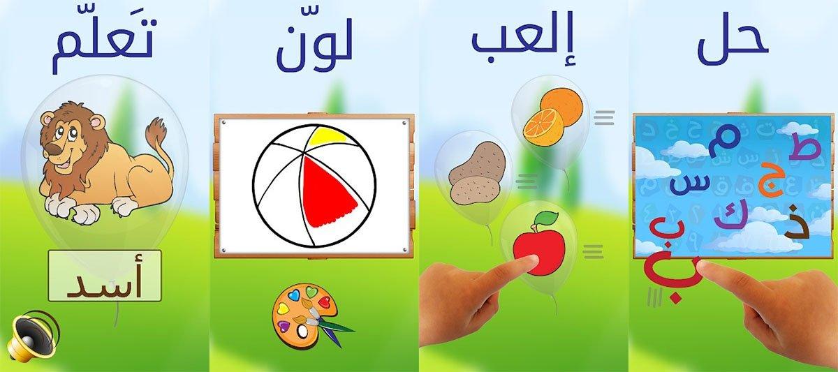 تطبيق تعلم اللغة العربية للأطفال