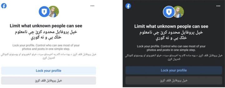 1629507967 607 Facebook lance un outil pour aider les Afghans a bloquer