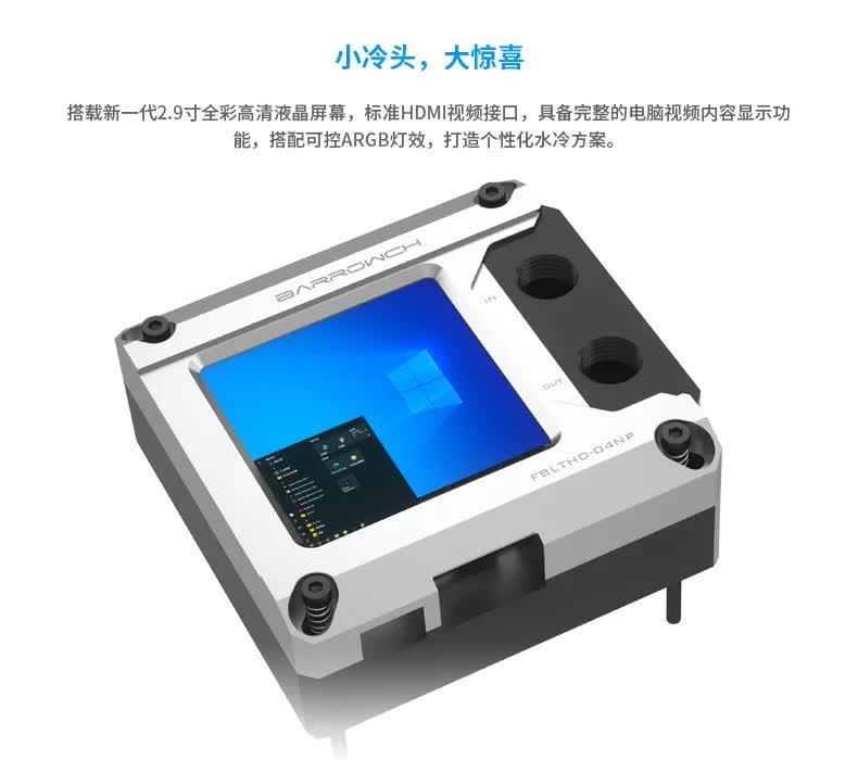 1629807025 844 Decouvrez ce refroidisseur de liquide AIO dote dun ecran 1440p