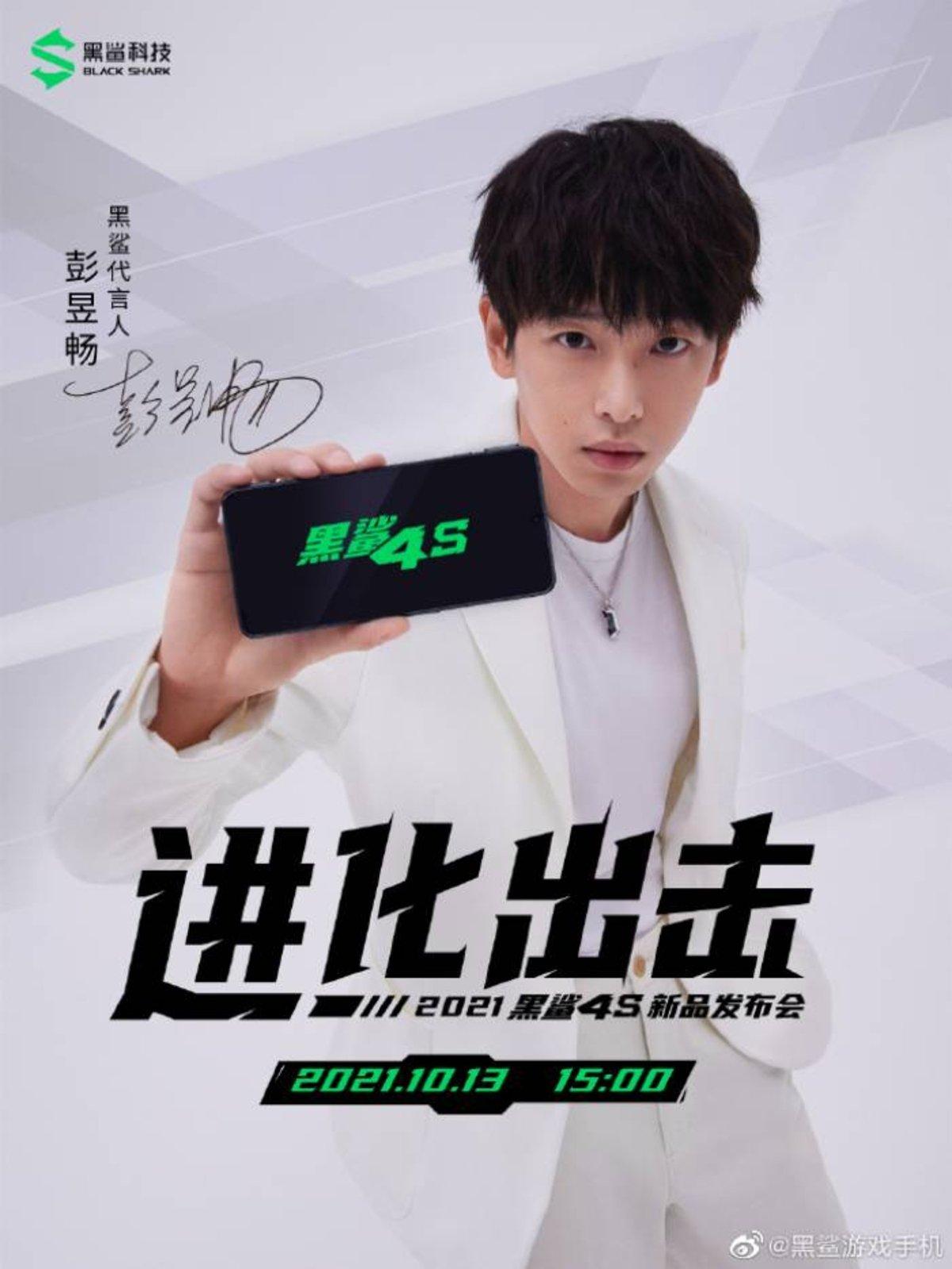 Affiche Xiaomi Black Shark 4S2 (1)